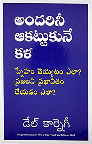 How to Win Friends and Influence People (Telugu)