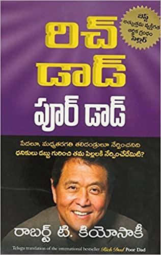 Rich dad And poor Dad in Telugu