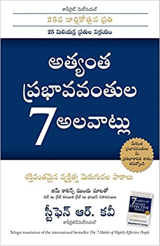 The 7 Habits of Highly Effective People in Telugu