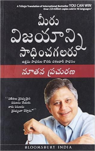 You Can Win in Telugu